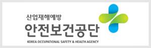 안전보건공단